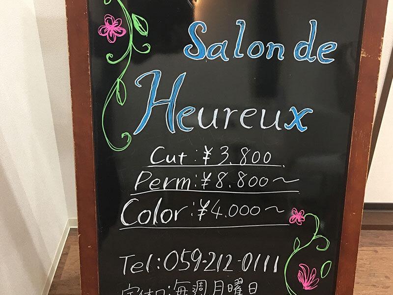 津市の美容院サロンドウルー お店の雰囲気イメージその4